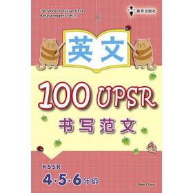 100 UPSR 书写范文英文 < 100 Model Penulisan UPSR English >