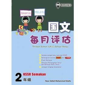 二年级每月评估国文 < Primary 2 Penilaian Bulanan Bahasa Melayu >