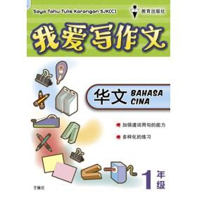 一年级我爱写作文华文<Primary 1 Saya Tahu Tulis Karangan Bahasa Cina>