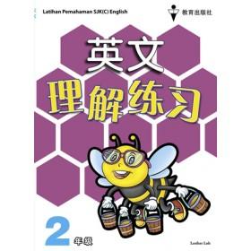 二年级理解练习英文 <Primary 2 Latihan Pemahaman English>