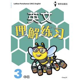 三年级理解练习英文 <Primary 3 Latihan Pemahaman English>