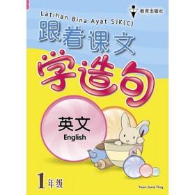 一年级跟着课文学造句英文 <Primary 1 Latihan Bina Ayat English>