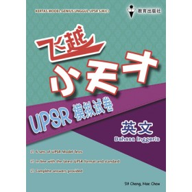 UPSR飞越小天才模拟试卷英文 <UPSR Kertas Model Genius Unggul Bahasa Inggeris>