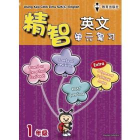 精智单元复习 <Primary 1 Ulang Kaji Celik Ilmu English>
