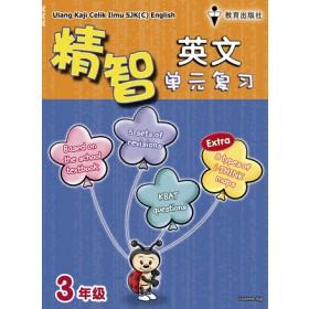 精智单元复习 <Primary 3 Ulang Kaji Celik Ilmu English>