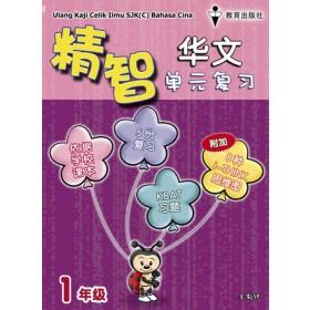 精智单元复习 <Primary 1 Ulang Kaji Celik Ilmu Bahasa Cina>