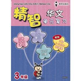 精智单元复习 <Primary 3 Ulang Kaji Celik Ilmu Bahasa Cina>
