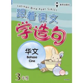 跟着课文学造句 <Primary 3 Latihan Bina Ayat Bahasa Cina>