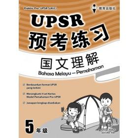 五年级UPSR预考练习国文理解