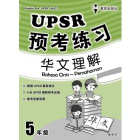 五年级UPSR预考练习华文理解