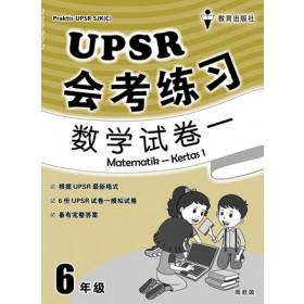 六年级UPSR会考练习数学试卷一 <Primary 6 Praktis UPSR Matematik-Kertas 1>