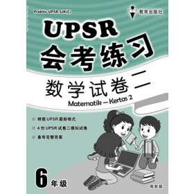 六年级UPSR会考练习数学试卷二 <Primary 6 Praktis UPSR Matematik-Kertas 2>