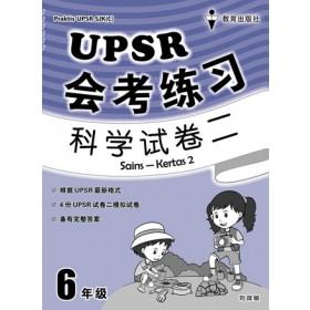 六年级UPSR会考练习科学试卷二