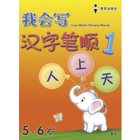 BOOK 1 我会写汉字笔顺  (Age 5-6)< Book - 1 I Can Write Chinese Words (Age 5-6)>