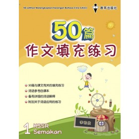一年级50篇作文填充练习 <Primary 1 50 Latihan Melengkapkan Karangan Bahasa Cina>