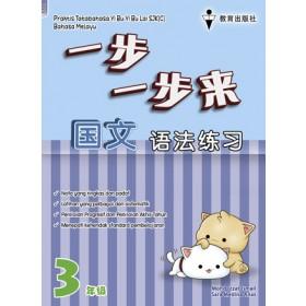 三年级一步一步来国文语法练习