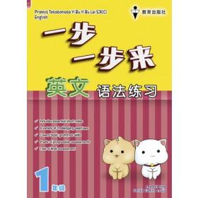 一年级一步一步来英文语法练习 <Primary 1 Praktis Tatabahasa Yi Bu Yi Bu Lai Bahasa Inggeris>