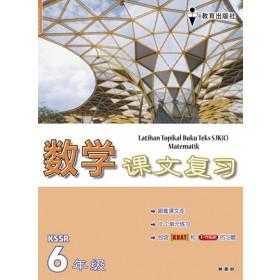六年级课文复习数学 <Primary 6 Latihan Topikal Buku Teks Matematik>