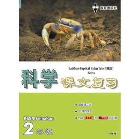 二年级课文复习科学 <Primary 2 Latihan Topikal Buku Teks Sains>