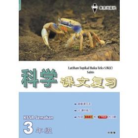 三年级课文复习科学 <Primary 3 Latihan Topikal Buku Teks Sains>