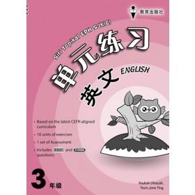 三年级单元练习英文 <Primary 3 Siri Topikal EPH English>