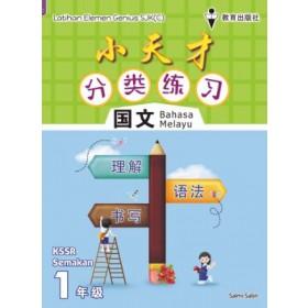 一年级小天才 分类练习国文 <Primary 1 Latihan Elemen Genius Bahasa Melayu>