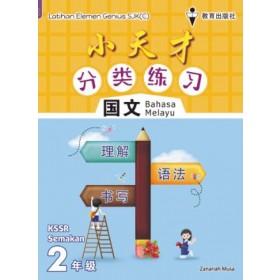 二年级小天才 分类练习国文 <Primary 2 Latihan Elemen Genius Bahasa Melayu>