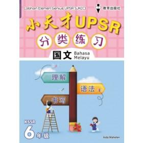 六年级小天才 UPSR 分类练习国文 <Primary 6 Latihan Elemen Genius UPSR Bahasa Melayu>