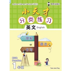 一年级小天才 分类练习英文 <Primary 1 Latihan Elemen Genius English>