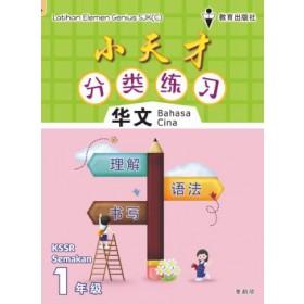 一年级小天才 分类练习华文 <Primary 1 Latihan Elemen Genius Bahasa Cina>