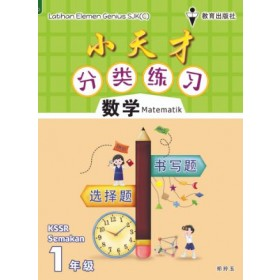 一年级小天才 分类练习数学 <Primary 1 Latihan Elemen Genius Matematik>