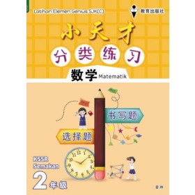 二年级小天才 分类练习数学 <Primary 2 Latihan Elemen Genius Matematik>