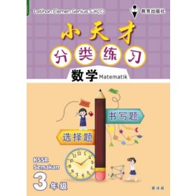 三年级小天才 分类练习数学 <Primary 3 Latihan Elemen Genius Matematik>