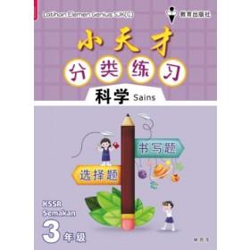 三年级小天才 分类练习科学 <Primary 3 Latihan Elemen Genius Sains>