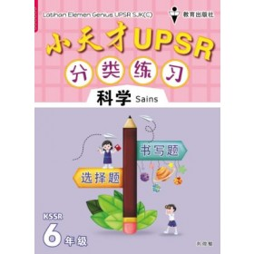 六年级小天才 UPSR 分类练习科学 <Primary 6 Latihan Elemen Genius UPSR Sains>