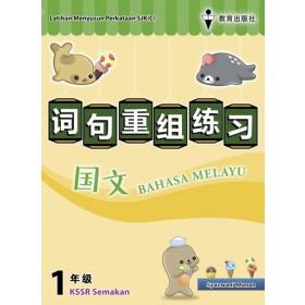 一年级词句重组练习国文