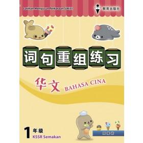 一年级词句重组练习华文