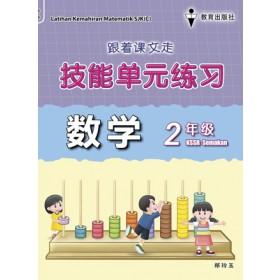 二年级技能单元练习数学 <Primary 2 Latihan Kemahiran Matematik>