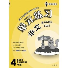 四年级单元练习华语 <Primary 4 Siri Topikal EPH Bahasa Cina>