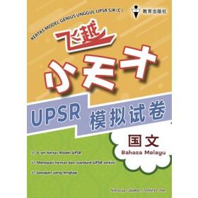 UPSR 飞越小天才模拟试卷国文 <UPSR Kertas Model Genius Unggul Bahasa Melayu>