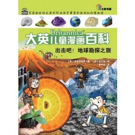大英儿童漫画百科:出击吧!地球勘探之旅