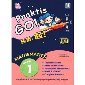 一年级预备,起!数学 <Primary 1 Praktis GO! Mathematics>