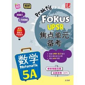 五年级A焦点单元备考数学 <Primary 5A Praktis Fokus UPSR Matematik>
