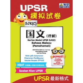UPSR模拟试卷国文(理解)