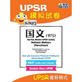 UPSR模拟试卷国文(书写)