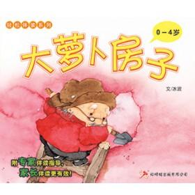 轻松伴读系列 1 * 3 《大萝卜房子》