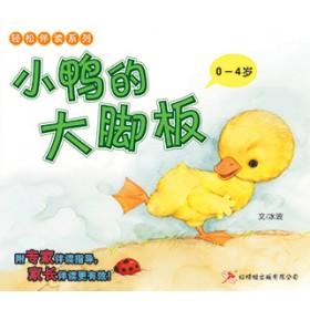 轻松伴读系列 1 * 4 《小鸭的大脚板》