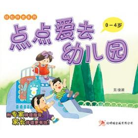 轻松伴读系列 1 * 5 《点点爱去幼儿园》