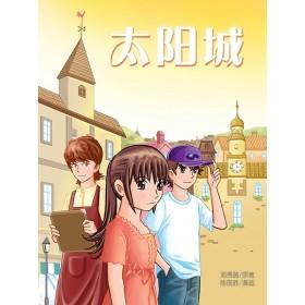 太阳城(漫画)