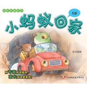 轻松伴读系列 2 * 4 《小蚂蚁回家》
